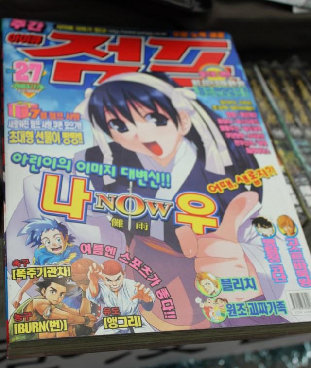 な!なんと!! 韓国には『隔週刊ジャンプ』という漫画誌があるんですって! しかも『BLEACH』と『コナン』が同時掲載という奇跡