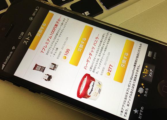 がんばればタダでハーゲンダッツもゲットできる! お菓子やハンバーガーの「無料クーポン券」がもらえる無料iPhoneアプリが登場したよーっ!!