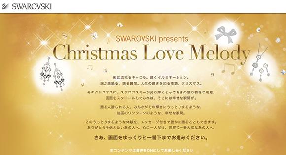 画面をゆっくりとスクロールするとクリスマスの音色がする! スワロフスキーがイキなサイトを公開中です☆