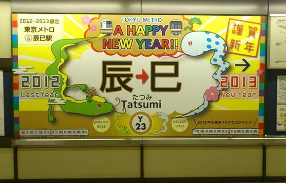 これを逃すと次は2024年! 辰年と巳年のはざまで今アツイのが辰巳駅!!