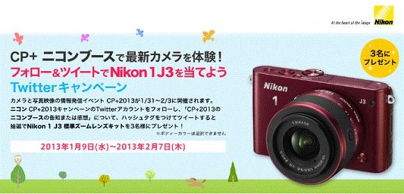 写真好き必見! フォロー&ツイートするだけでニコンのミラーレス一眼「Nikon 1 J3」が当たるキャンペーンが始まったよ〜ッ!!