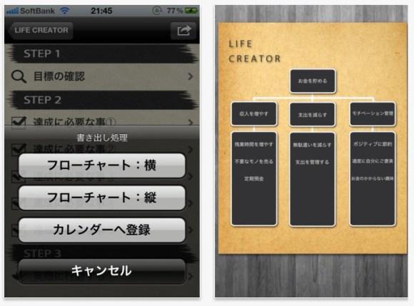 lifecreator3