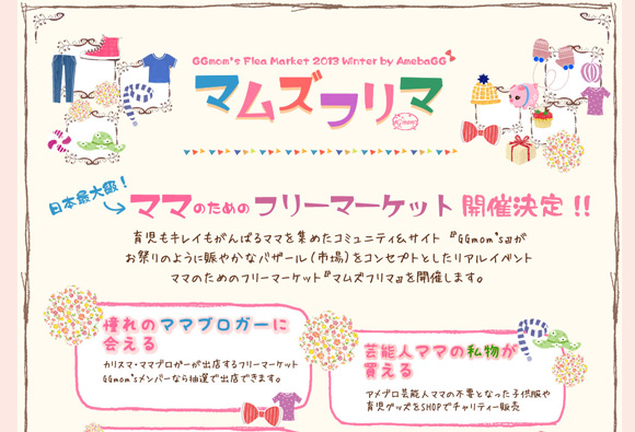 スマホでもリアルでも参加可能! 日本最大規模のママのためのフリーマーケット「マムズフリマ」開催ですよ!