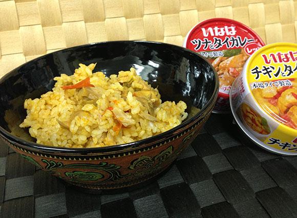 【缶詰☆炊き込みご飯】タイカレーの缶詰めを混ぜるだけ! 「タイカレー風なんちゃってビリヤニ」の作り方