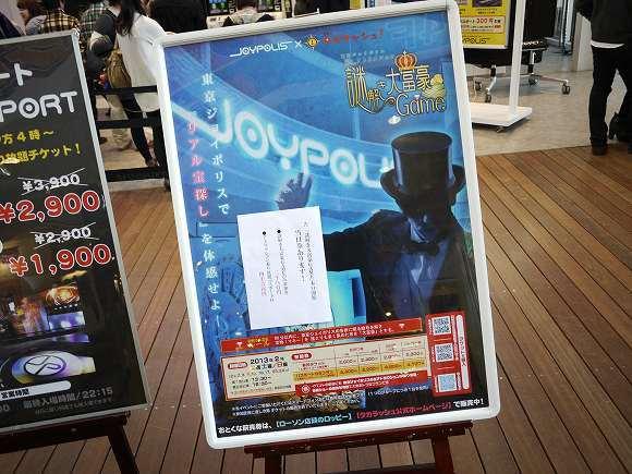 東京ジョイポリスが今メチャ熱い! 期間限定の謎解きゲーム&ココでしか買えないNYCのクリアファイルも販売中
