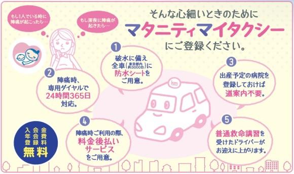 自宅で一人でいるときに陣痛が来てしまったら…!? 妊婦の不安を解消してくれる「マタニティ・マイタクシー」サービスが素敵すぎる!