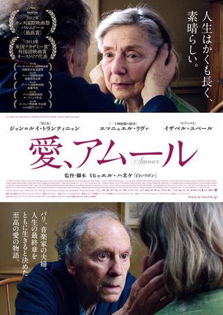 老老介護を描いた『愛、アムール』が教えてくれる究極の夫婦愛【最新シネマ批評】