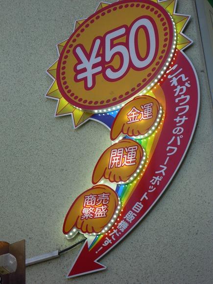 """【大阪 """"10円自販機"""" 探訪】ついに激安の理由が判明/ネオンがピカピカ光る、大阪モード全開のパワースポット自販機も発見したよ"""