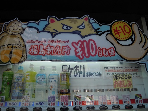 """【大阪 """"10円自販機"""" 探訪】「ほんまに10円で買えるやん、しかもフツウにおいしいやん」の巻"""