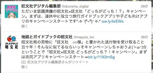 間違われ続けた昭文社と旺文社が「どっちがどっち!? キャンペーン」をやるらしい/Twitterユーザーの声「こういう開き直りは好きだw」