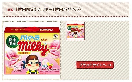 【秋田限定】名物の「ババヘラアイス」をイメージしたミルキーが登場♪ イチゴ&バナナの不思議なおいしさなんだって!