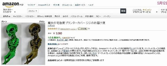 「魔女の宅急便」のジジはエイリアンだった!? Amazon.co.jpで販売されている魔女宅グッズが衝撃的だと話題に