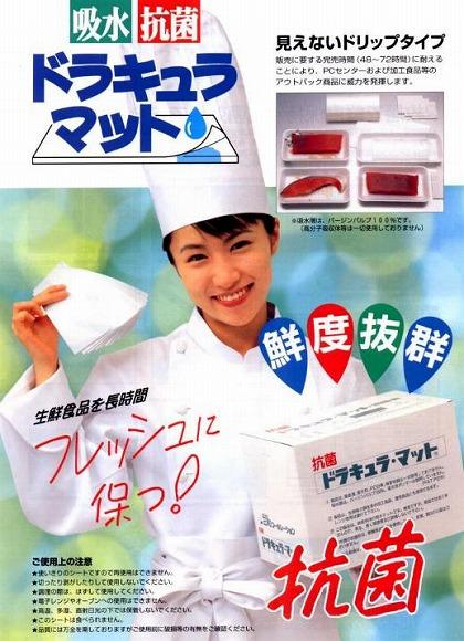 【知ってるようで知らない】スーパーで売られている刺身や生肉の下に敷いてある白いマットの名前は「ドラキュラマット」