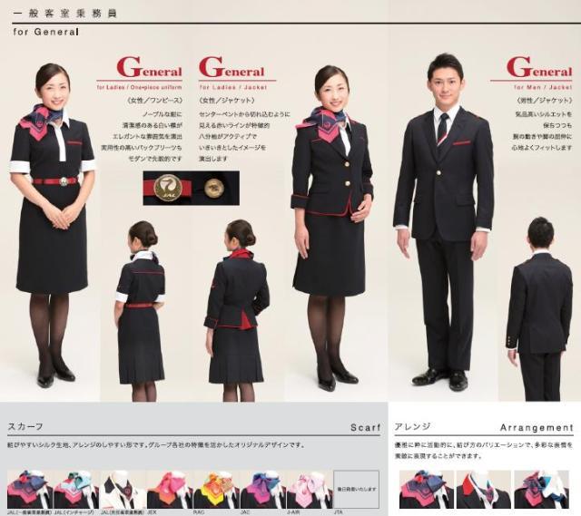 デザイナー丸山敬太によるJAL新制服、いよいよ明日6月1日に空港初お目見え〜!!/コンセプトは「おもてなしの心」