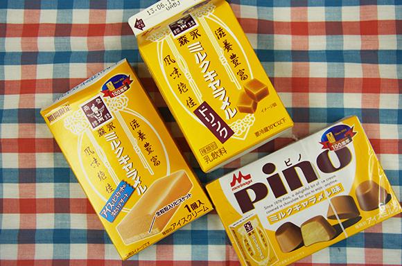 【森永ミルクキャラメル100周年】ミルクキャラメル風味のスイーツぞくぞく登場! ドリンクやアイスがとろ〜り濃厚なうまさだよ!!