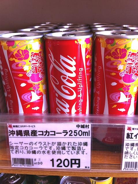 コーラ通なら飲んでみたい! 沖縄の水を使用した、沖縄限定の「沖縄県産コカコーラ」