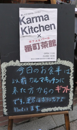 カルマキッチン2