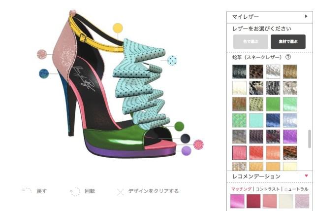 どんな靴ができるかはアナタ次第! ヒールの高さ・素材・色・形などデザインをカスタムできる靴オーダーサイト