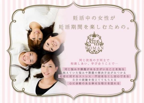 妊娠したい女性たちの強い味方! 妊活女性のためのSNS『妊活WOMAN』がオープンしたよーっ!