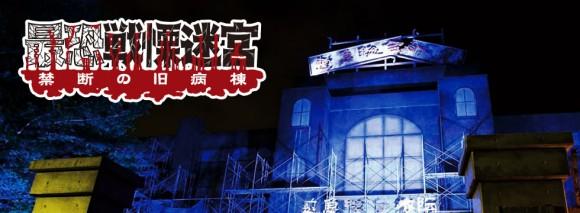 50分間絶叫しっぱなし!? 過去最恐とウワサの富士急ハイランド『最恐戦慄迷宮』が今月27日いよいよリニューアルオープン!