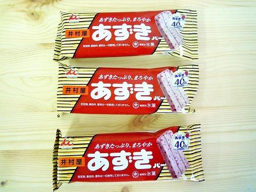【検証】井村屋の「あずきバー」は本当に歯が折れそうなほど固いのか試してみた/まじで固くて歯が折れるかと思った