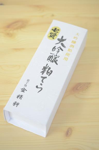 山梨県「金精軒」の「大吟醸粕てら」を食べてみた/大吟醸酒の芳しい香り漂うカステラはうっとりしちゃうふわふわ感