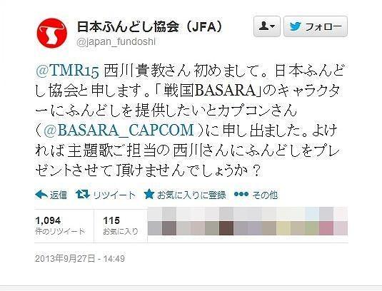 ついに「日本ふんどし協会」が本気になった模様/西川貴教さんとカプコンさんに「ふんどし」普及ツイートをする
