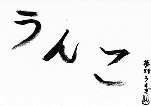 上手に描けるとTwitterで話題! 「平仮名3文字」を使って人の顔を描いてみた
