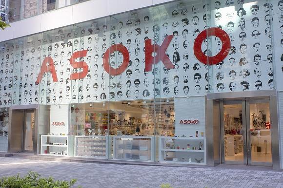 世界中からセレクトした雑貨が揃う「ASOKO」が東京進出ッ! 約1000点ものアイテムが並んでいてお財布のヒモがゆるみっぱなしだよぉ~