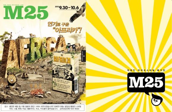 とってもRで25な韓国フリーマガジン「M25」をiPadで読んでみよう! / トップから旭日旗デザインという親日ぶりが泣ける