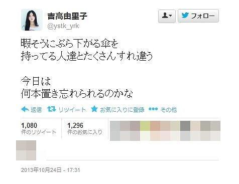 吉高由里子のツイートが詩人すぎると話題に / Twitterユーザーの声「なかなか詩人だね」「嫁にするならこういう娘がいい」
