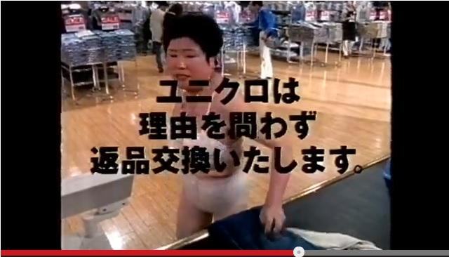 その昔ユニクロのCMはすごかったんやで!! 関西弁のおばちゃんがいきなり服を脱ぎだし半裸に / おっちゃんバージョンもあるでぇ〜!