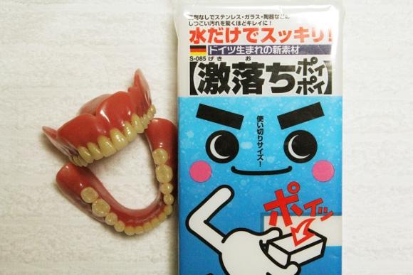 """""""激落ちくん"""" で歯をらくらくホワイトニング…ってホントに大丈夫? 現役の歯医者さんに危険性を徹底解説してもらったよ!"""