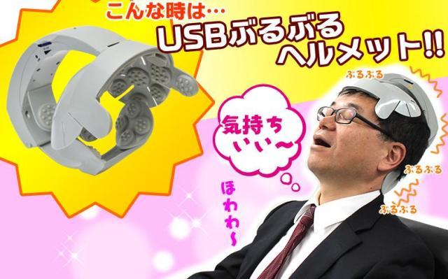 お仕事中のリフレッシュに最適!? 頭と首をブルブル刺激してくれる珍商品『USBぶるぶるヘルメット』が海外でも話題に
