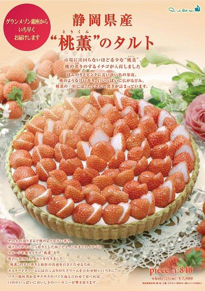 桃の香りがするイチゴを使ってるんだってぇ~!!! 「キルフェボン」から新発売のタルトがめちゃおいしそう♪