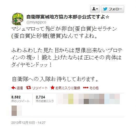 自衛隊宮城地本がTwitterで「マシュマロ女子」の入隊を切望!? 謎ツイートの真相に迫ってみた