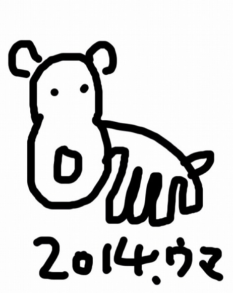 【干支】田辺誠一画伯が描くと「馬」はこうなります / Twitterユーザーの声「画伯には脱帽です」「張り詰めたものが一気に崩れた」