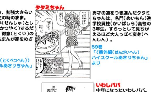 ショック…あさりちゃんの姉・タタミがスレンダー美少女に変貌を遂げていた!! あさりも茶髪&ミニスカ制服姿に