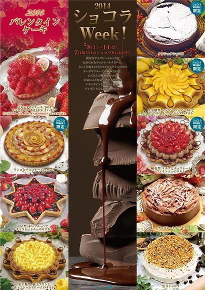 【期間限定】キルフェボンの「ショコラWeek!」が2月8日から始まるよぉ~ / ラブリーなハート型のバレンタインケーキもあり!!!