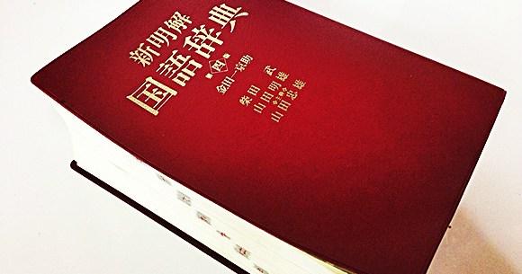 国語 面白い 明解 新 辞典