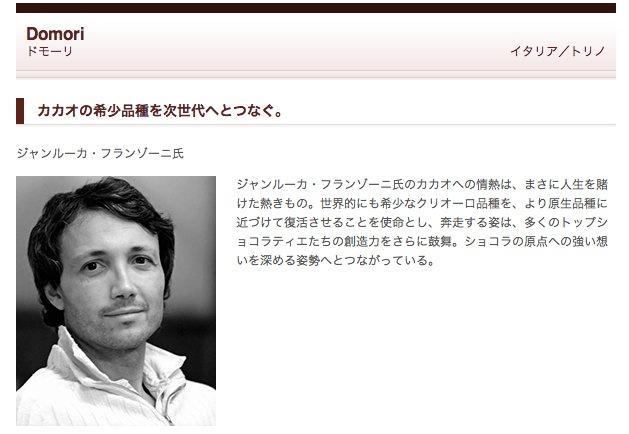 【顔で選ぶチョコ】胸がキュンとするイケメン「ショコラティエ」ベスト5!/  伊勢丹新宿店で開催中の『サロン・デュ・ショコラ』から選んでみた