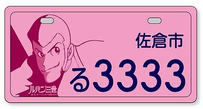 千葉県佐倉市の「ルパン三世」ご当地ナンバープレートがうらやましすぎっ! 暗闇をさっそうと駆け抜けるルパンの雄姿をデザイン