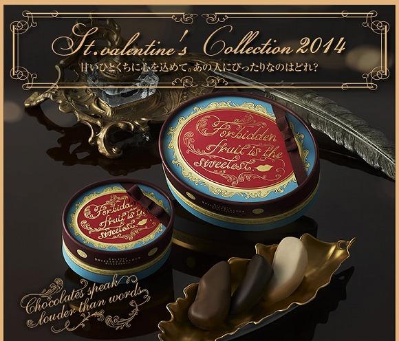 【バレンタインデー】「資生堂パーラー」の限定チョコが乙女チックなの / ヒミツの果実をチョコレートで贅沢にコーティング♪