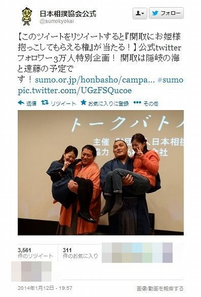 日本相撲協会がTwitterで神企画を実施中! 「関取にお姫様抱っこしてもらえる権」が当たるとか夢みたいだけど夢じゃないっ!!!