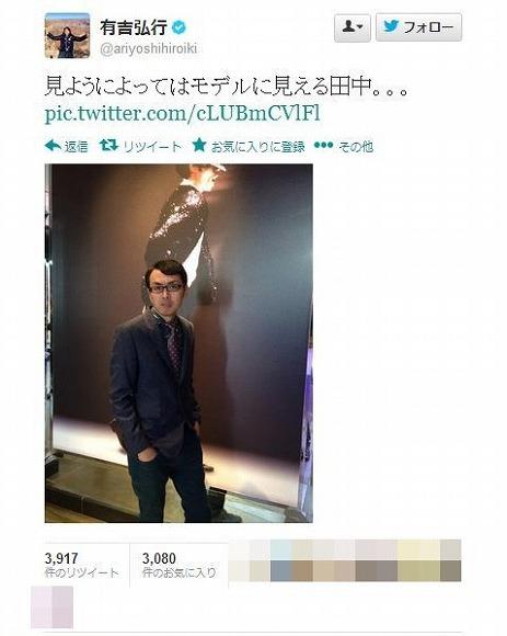 アンガールズの田中卓志が意外と素敵だとネットで話題 / 有吉弘行「見ようによってはモデルに見える」