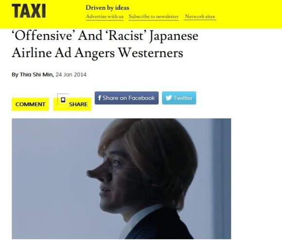「人種差別」と打ち切りになった全日空のCM / 海外記事のコメント欄から読み解く外国人の意見