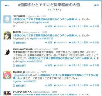 【明日から出社】関東程度の大雪ならこうすりゃ楽勝!? 雪国の人たちがTwitterで教えてくれる大雪対処法がマジで参考になる!!