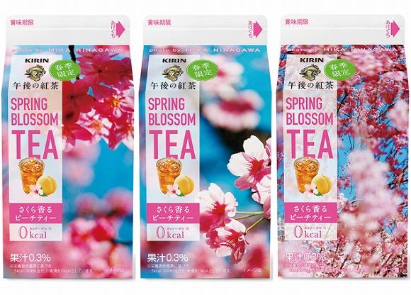 【期間限定】蜷川実花×午後の紅茶のアレンジティーが新発売 / ピーチと桜の香りが華やかな春らしいお味なんだって♪