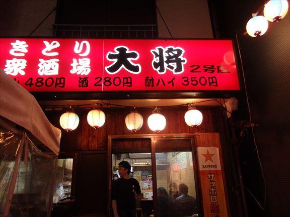 【女ひとりの酒場放浪記】第二回:居酒屋…それは国際交流の場!? 高円寺「大将」に行ってきた