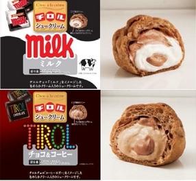 【4月1日全国発売】チロルチョコがシュークリームになっちゃった! 関西では先行発売中やでえ!